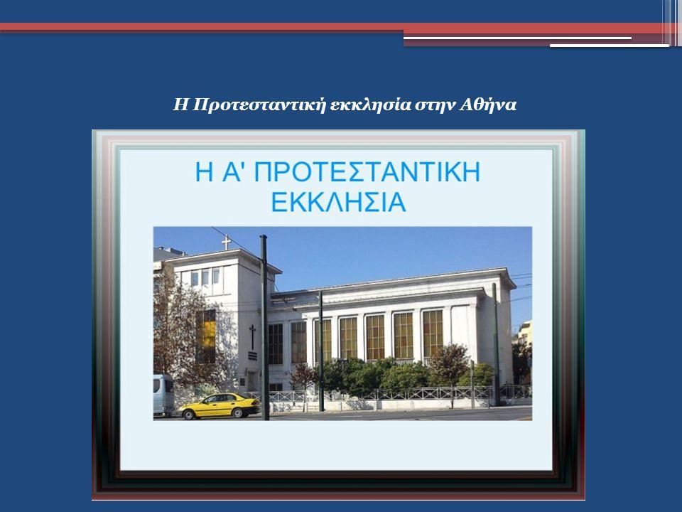 Η Προτεσταντική εκκλησία στην Αθήνα