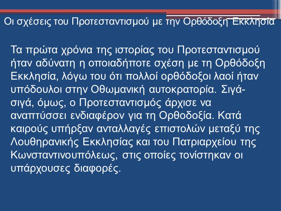 Τα πρώτα χρόνια της ιστορίας του Προτεσταντισμού ήταν αδύνατη η οποιαδήποτε σχέση με τη Ορθόδοξη Εκκλησία, λόγω του ότι πολλοί ορθόδοξοι λαοί ήταν υπό