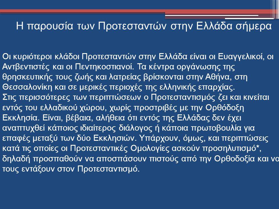 Η παρουσία των Προτεσταντών στην Ελλάδα σήμερα Οι κυριότεροι κλάδοι Προτεσταντών στην Ελλάδα είναι οι Ευαγγελικοί, οι Αντβεντιστές και οι Πεντηκοστιαν