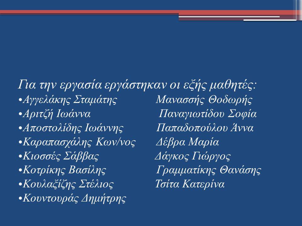 Για την εργασία εργάστηκαν οι εξής μαθητές: Αγγελάκης Σταμάτης Μανασσής Θοδωρής Αριτζή Ιωάννα Παναγιωτίδου Σοφία Αποστολίδης Ιωάννης Παπαδοπούλου Άννα