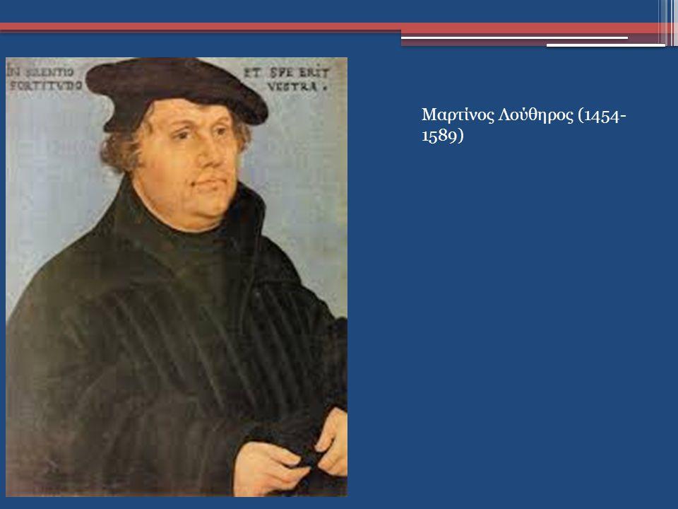 Μαρτίνος Λούθηρος (1454- 1589)