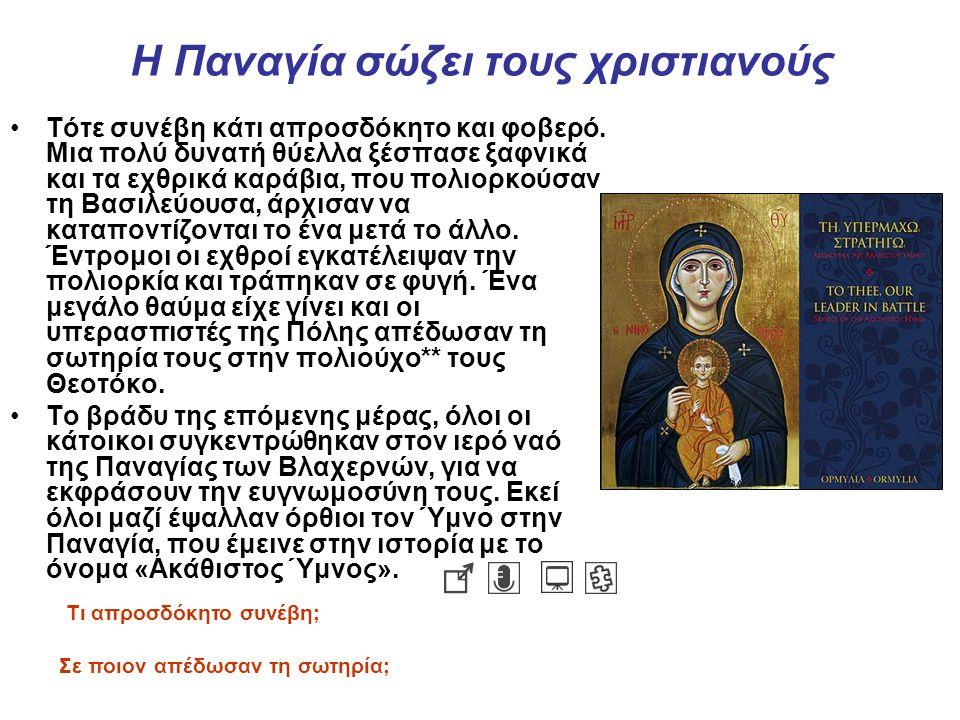 Η Παναγία σώζει τους χριστιανούς Τότε συνέβη κάτι απροσδόκητο και φοβερό.