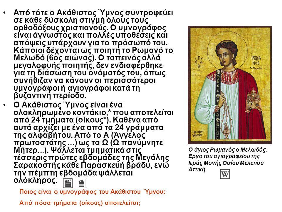 Από τότε ο Ακάθιστος Ύμνος συντροφεύει σε κάθε δύσκολη στιγμή όλους τους ορθοδόξους χριστιανούς. Ο υμνογράφος είναι άγνωστος και πολλές υποθέσεις και