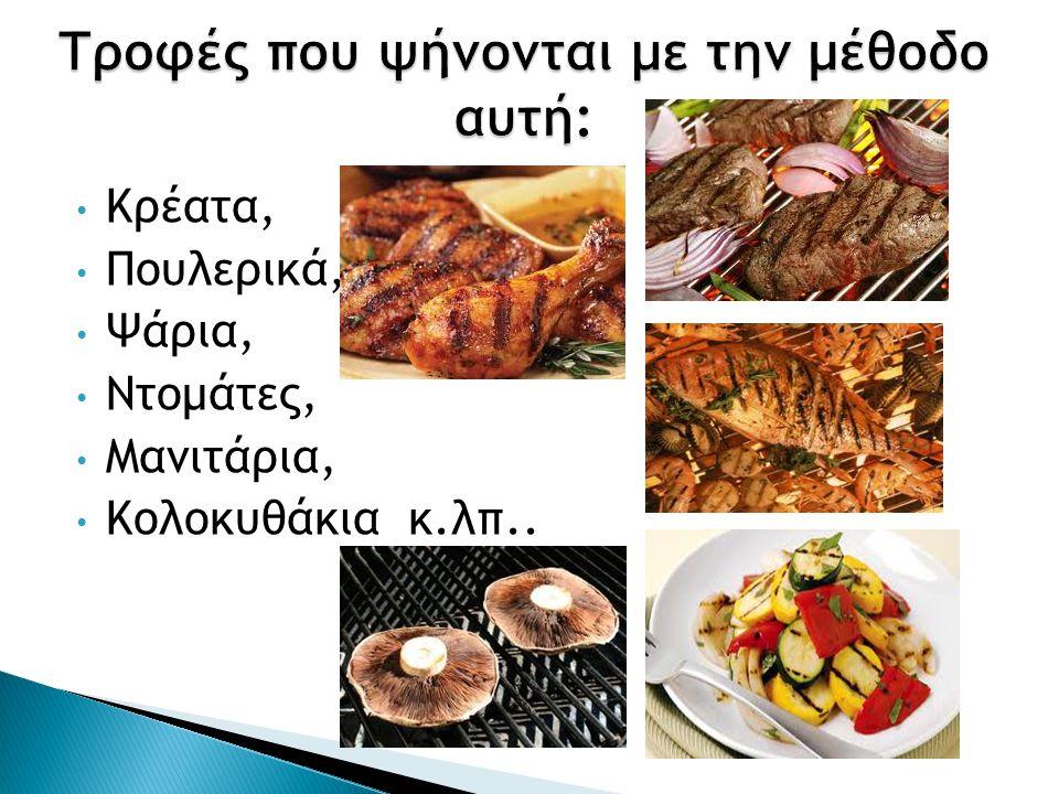 Κρέατα, Πουλερικά, Ψάρια, Ντομάτες, Μανιτάρια, Κολοκυθάκια κ.λπ..