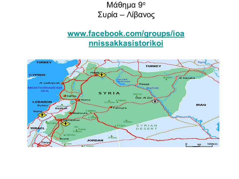 Μάθημα 9 ο Συρία – Λίβανος www.facebook.com/groups/ioa nnissakkasistorikoi www.facebook.com/groups/ioa nnissakkasistorikoi