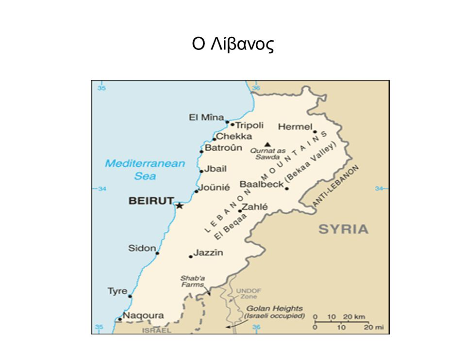 O Λίβανος