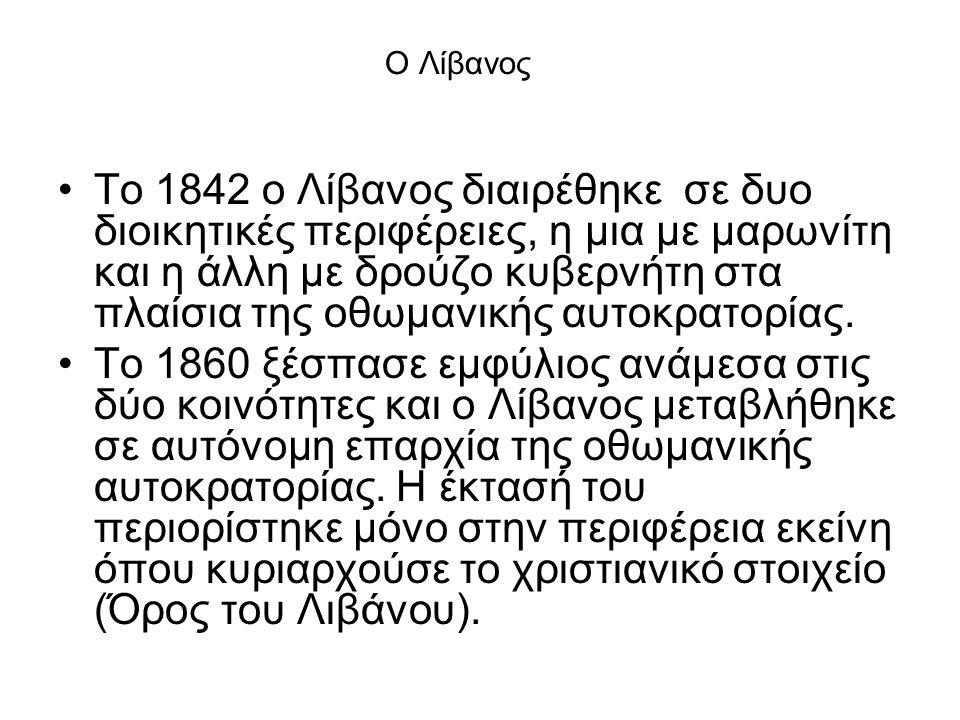 Ο Λίβανος Το 1842 ο Λίβανος διαιρέθηκε σε δυο διοικητικές περιφέρειες, η μια με μαρωνίτη και η άλλη με δρούζο κυβερνήτη στα πλαίσια της οθωμανικής αυτ