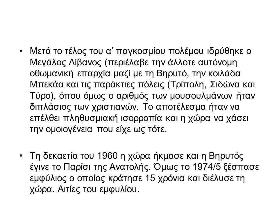 Μετά το τέλος του α' παγκοσμίου πολέμου ιδρύθηκε ο Μεγάλος Λίβανος (περιέλαβε την άλλοτε αυτόνομη οθωμανική επαρχία μαζί με τη Βηρυτό, την κοιλάδα Μπε