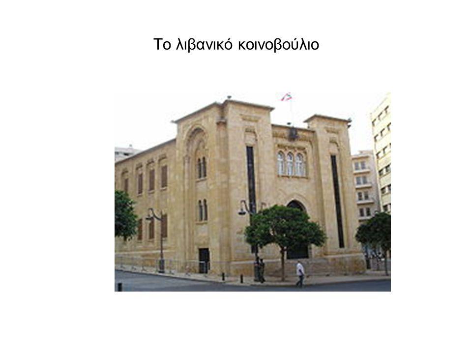 Το λιβανικό κοινοβούλιο