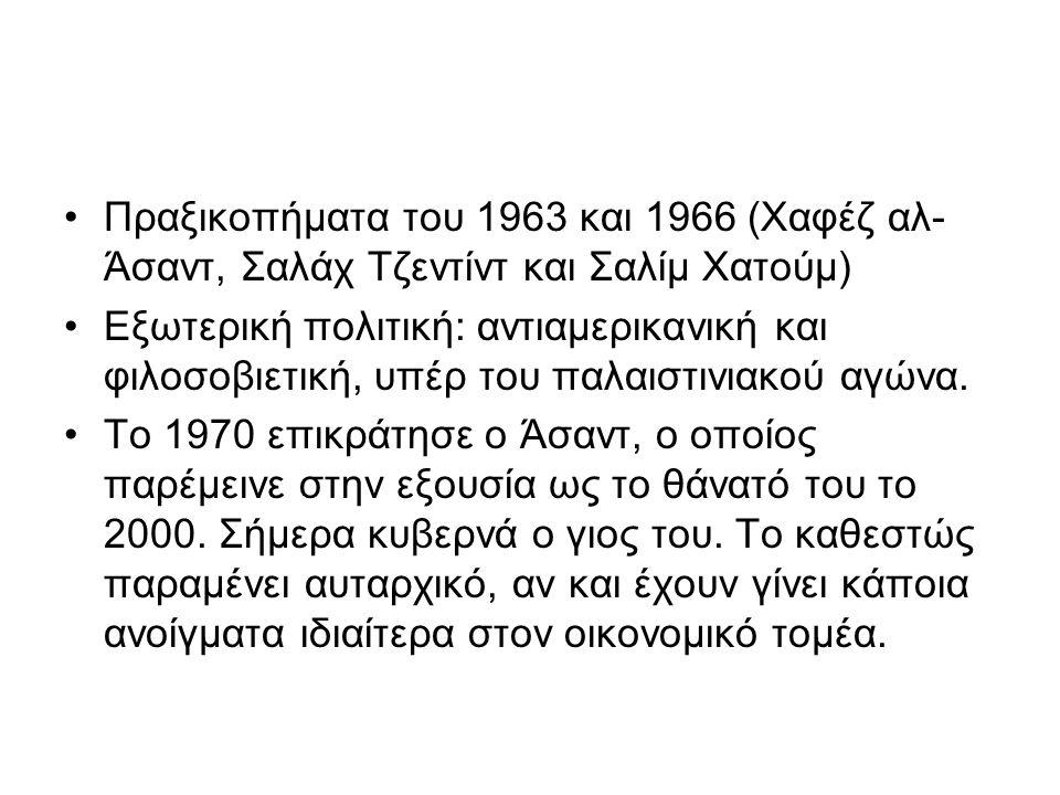 Πραξικοπήματα του 1963 και 1966 (Χαφέζ αλ- Άσαντ, Σαλάχ Τζεντίντ και Σαλίμ Χατούμ) Εξωτερική πολιτική: αντιαμερικανική και φιλοσοβιετική, υπέρ του παλ