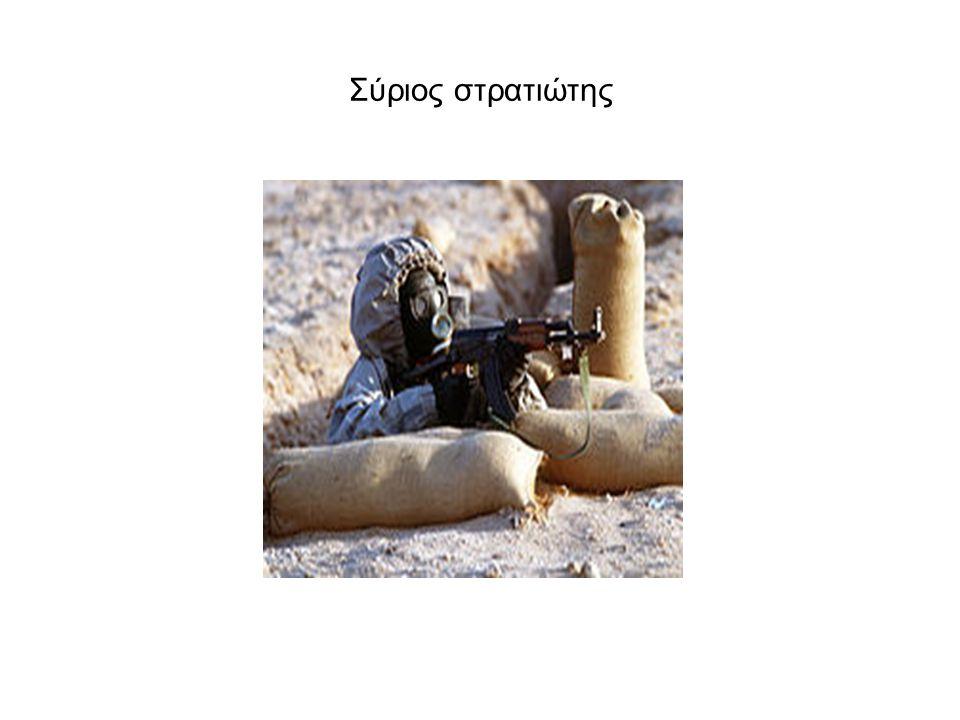 Σύριος στρατιώτης