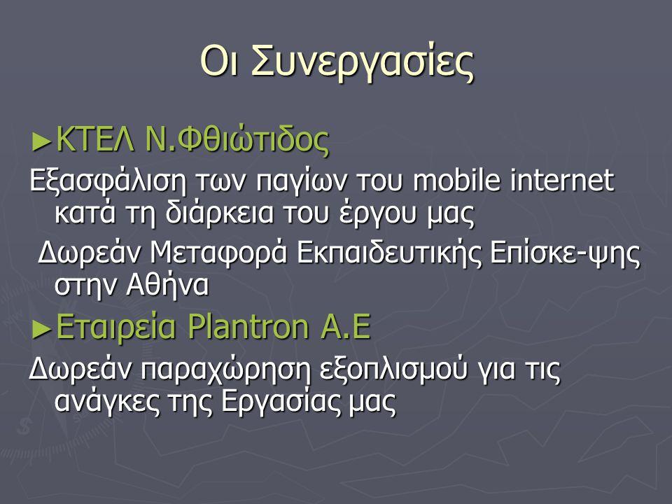 Οι Συνεργασίες ► ΚΤΕΛ Ν.Φθιώτιδος Εξασφάλιση των παγίων του mobile internet κατά τη διάρκεια του έργου μας Δωρεάν Μεταφορά Εκπαιδευτικής Επίσκε-ψης στην Αθήνα Δωρεάν Μεταφορά Εκπαιδευτικής Επίσκε-ψης στην Αθήνα ► Εταιρεία Plantron A.E Δωρεάν παραχώρηση εξοπλισμού για τις ανάγκες της Εργασίας μας