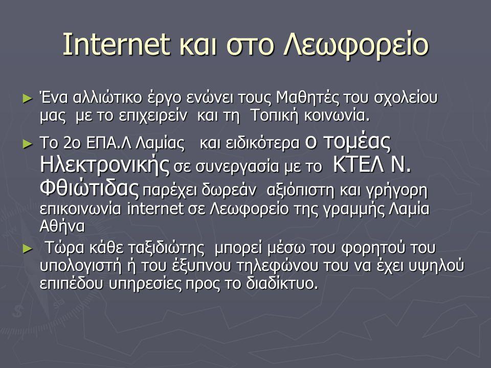 Το Ερωτηματολόγιό μας και στο INTERNET Το Ερωτηματολόγιό μας και στο INTERNET