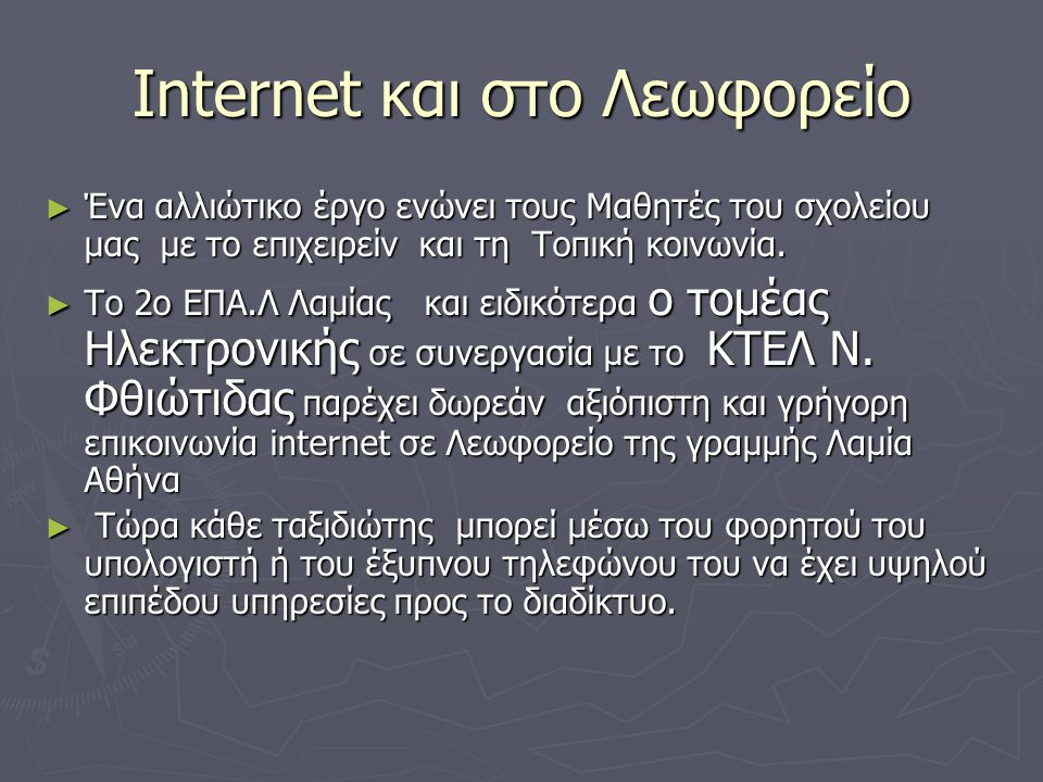 Internet και στο Λεωφορείο ► Ένα αλλιώτικο έργο ενώνει τους Μαθητές του σχολείου μας με το επιχειρείν και τη Τοπική κοινωνία.