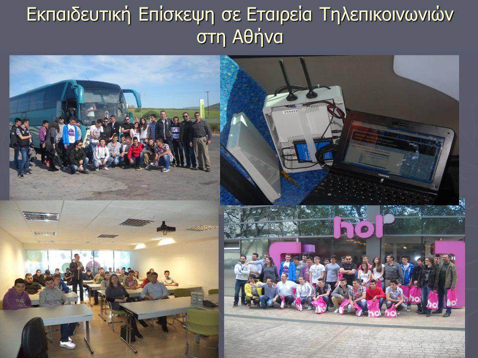 Εκπαιδευτική Επίσκεψη σε Εταιρεία Τηλεπικοινωνιών στη Αθήνα