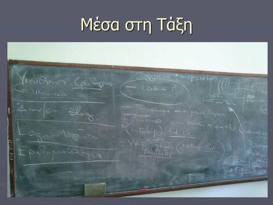 Πραγματικές μετρήσεις στο Δρομολόγιο Λαμίας Αθήνας