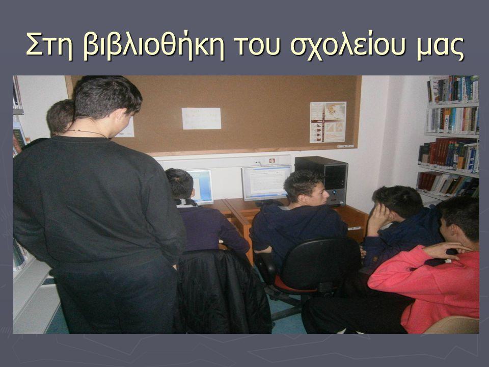 Στη βιβλιοθήκη του σχολείου μας