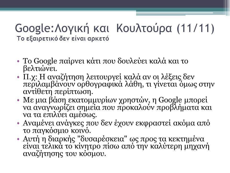 Google:Λογική και Κουλτούρα (11/11) Το εξαιρετικό δεν είναι αρκετό Το Google παίρνει κάτι που δουλεύει καλά και το βελτιώνει.