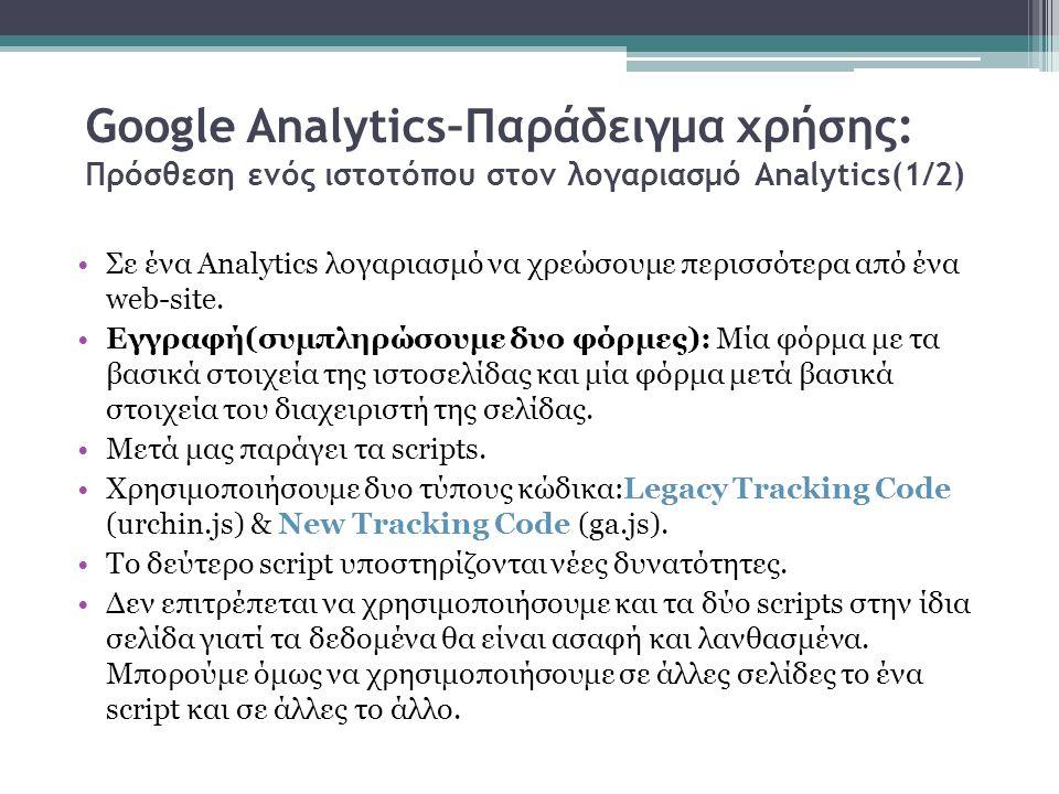 Google Analytics–Παράδειγμα χρήσης: Πρόσθεση ενός ιστοτόπου στον λογαριασμό Analytics(1/2) Σε ένα Analytics λογαριασμό να χρεώσουμε περισσότερα από ένα web-site.