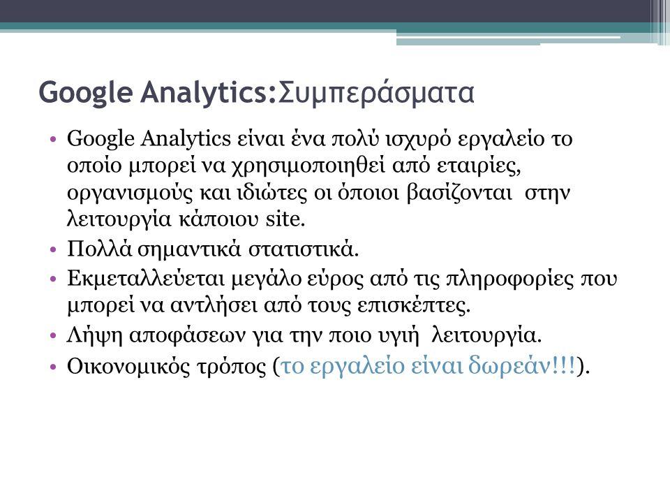 Google Analytics:Συμπεράσματα Google Analytics είναι ένα πολύ ισχυρό εργαλείο το οποίο μπορεί να χρησιμοποιηθεί από εταιρίες, οργανισμούς και ιδιώτες οι όποιοι βασίζονται στην λειτουργία κάποιου site.