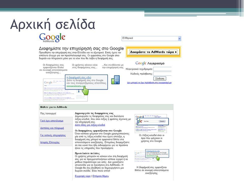 Αρχική σελίδα