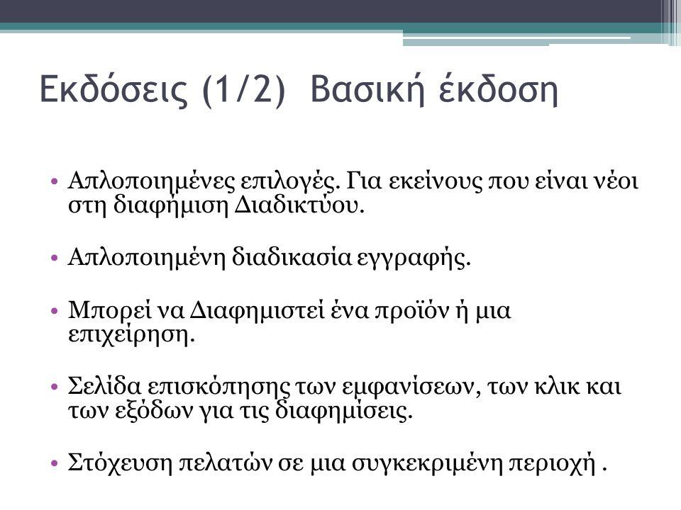 Εκδόσεις (1/2) Βασική έκδοση Απλοποιημένες επιλογές.