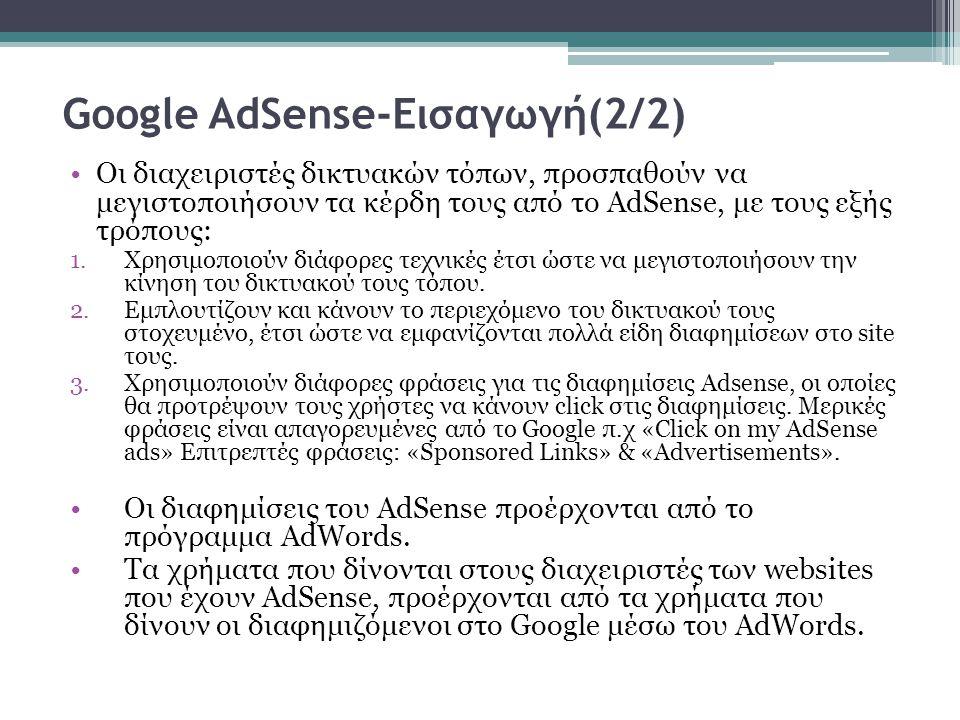 Google AdSense-Εισαγωγή(2/2) Οι διαχειριστές δικτυακών τόπων, προσπαθούν να μεγιστοποιήσουν τα κέρδη τους από το AdSense, με τους εξής τρόπους: 1.Χρησιμοποιούν διάφορες τεχνικές έτσι ώστε να μεγιστοποιήσουν την κίνηση του δικτυακού τους τόπου.