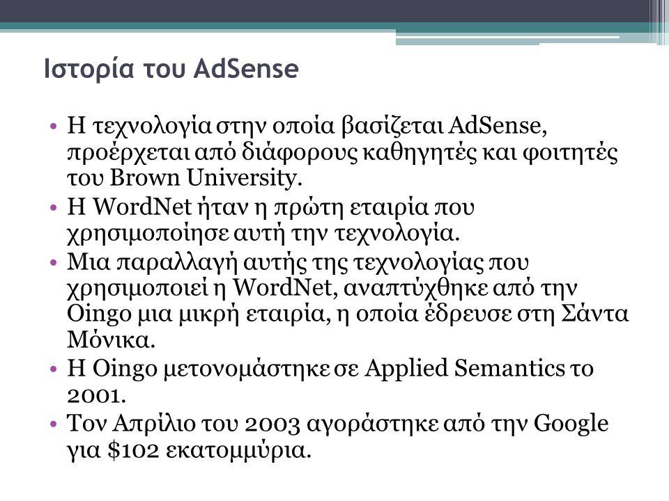 Ιστορία του AdSense Η τεχνολογία στην οποία βασίζεται AdSense, προέρχεται από διάφορους καθηγητές και φοιτητές του Brown University.