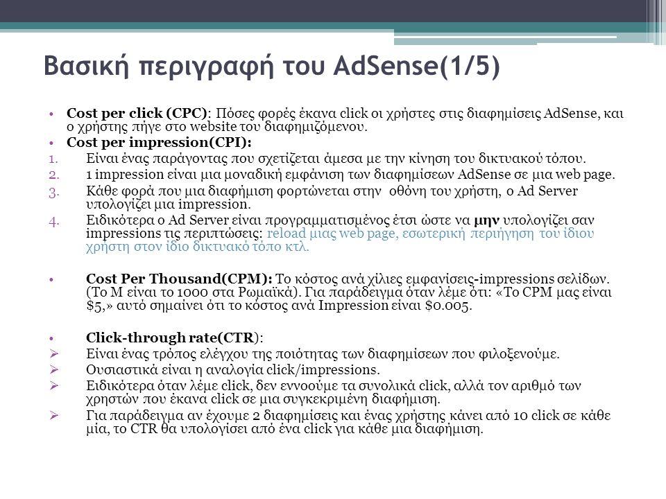 Βασική περιγραφή του AdSense(1/5) Cost per click (CPC): Πόσες φορές έκανα click οι χρήστες στις διαφημίσεις AdSense, και ο χρήστης πήγε στο website του διαφημιζόμενου.