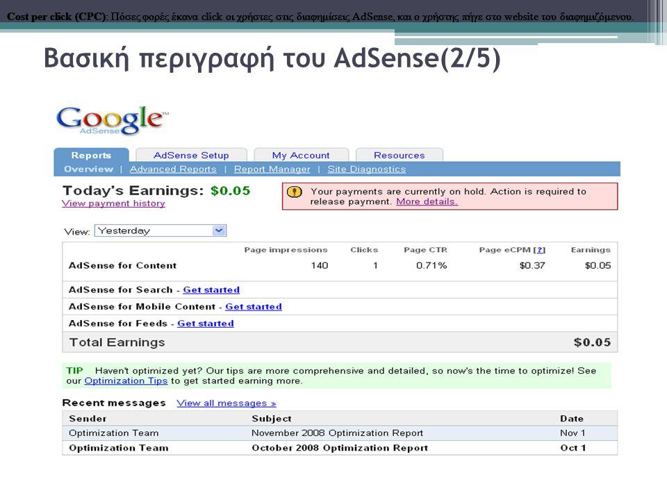 Βασική περιγραφή του AdSense(2/5) Cost per click (CPC): Πόσες φορές έκανα click οι χρήστες στις διαφημίσεις AdSense, και ο χρήστης πήγε στο website του διαφημιζόμενου.