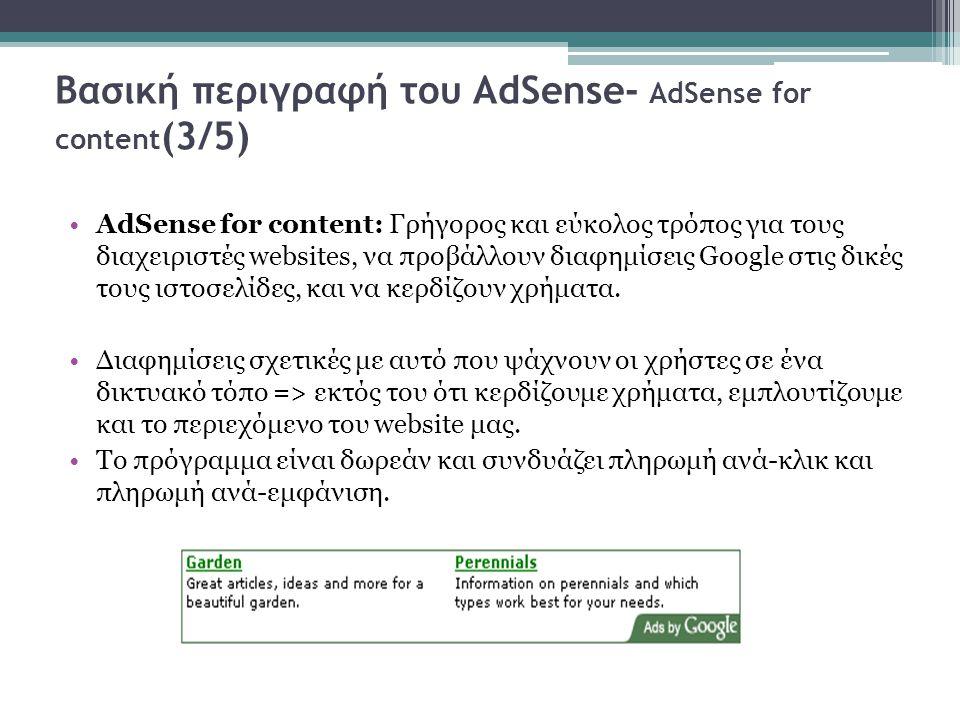 Βασική περιγραφή του AdSense- AdSense for content (3/5) AdSense for content: Γρήγορος και εύκολος τρόπος για τους διαχειριστές websites, να προβάλλουν διαφημίσεις Google στις δικές τους ιστοσελίδες, και να κερδίζουν χρήματα.