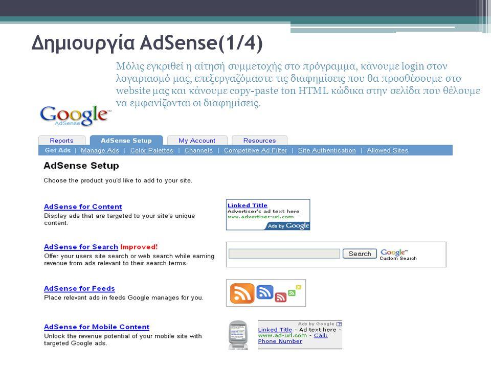 Δημιουργία AdSense(1/4) Μόλις εγκριθεί η αίτησή συμμετοχής στο πρόγραμμα, κάνουμε login στον λογαριασμό μας, επεξεργαζόμαστε τις διαφημίσεις που θα προσθέσουμε στο website μας και κάνουμε copy-paste ton HTML κώδικα στην σελίδα που θέλουμε να εμφανίζονται οι διαφημίσεις.