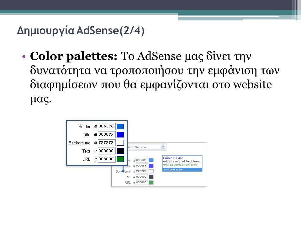 Δημιουργία AdSense(2/4) Color palettes: Το AdSense μας δίνει την δυνατότητα να τροποποιήσου την εμφάνιση των διαφημίσεων που θα εμφανίζονται στο website μας.