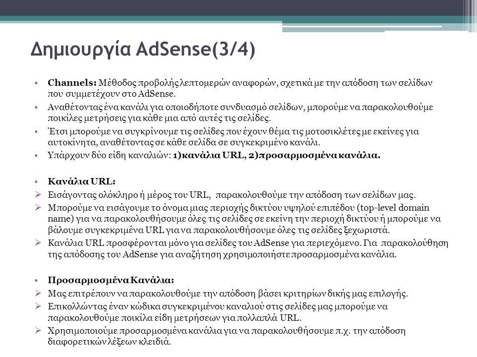 Δημιουργία AdSense(3/4) Channels: Μέθοδος προβολής λεπτομερών αναφορών, σχετικά με την απόδοση των σελίδων που συμμετέχουν στο AdSense.