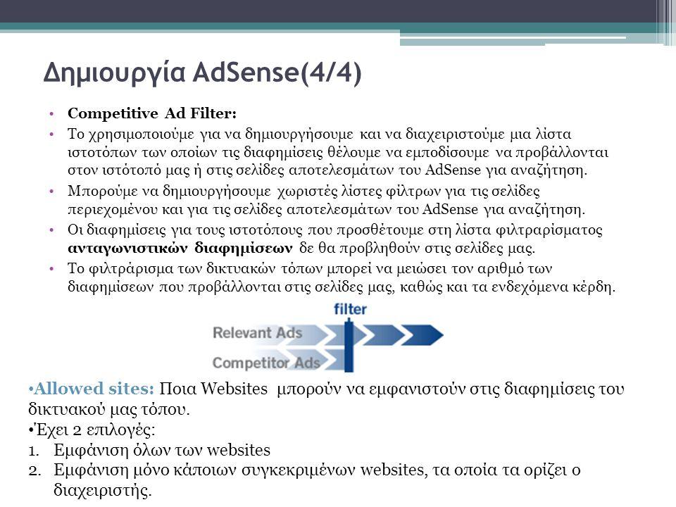 Δημιουργία AdSense(4/4) Competitive Ad Filter: Το χρησιμοποιούμε για να δημιουργήσουμε και να διαχειριστούμε μια λίστα ιστοτόπων των οποίων τις διαφημίσεις θέλουμε να εμποδίσουμε να προβάλλονται στον ιστότοπό μας ή στις σελίδες αποτελεσμάτων του AdSense για αναζήτηση.