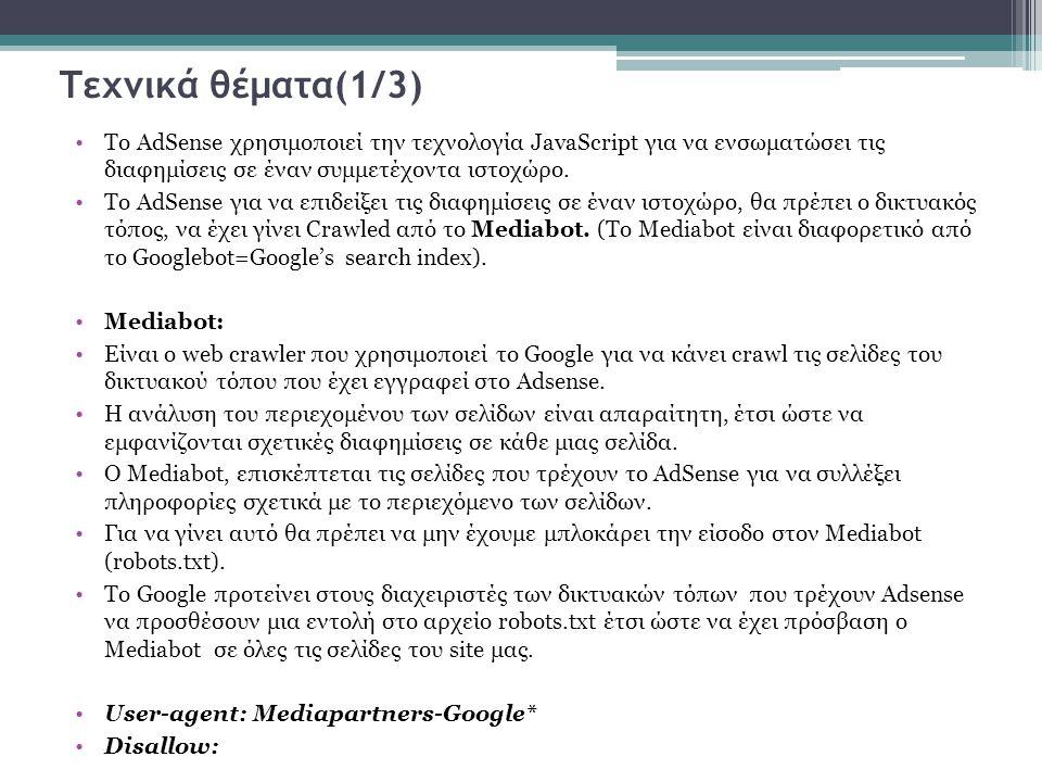 Τεχνικά θέματα(1/3) Το AdSense χρησιμοποιεί την τεχνολογία JavaScript για να ενσωματώσει τις διαφημίσεις σε έναν συμμετέχοντα ιστοχώρο.