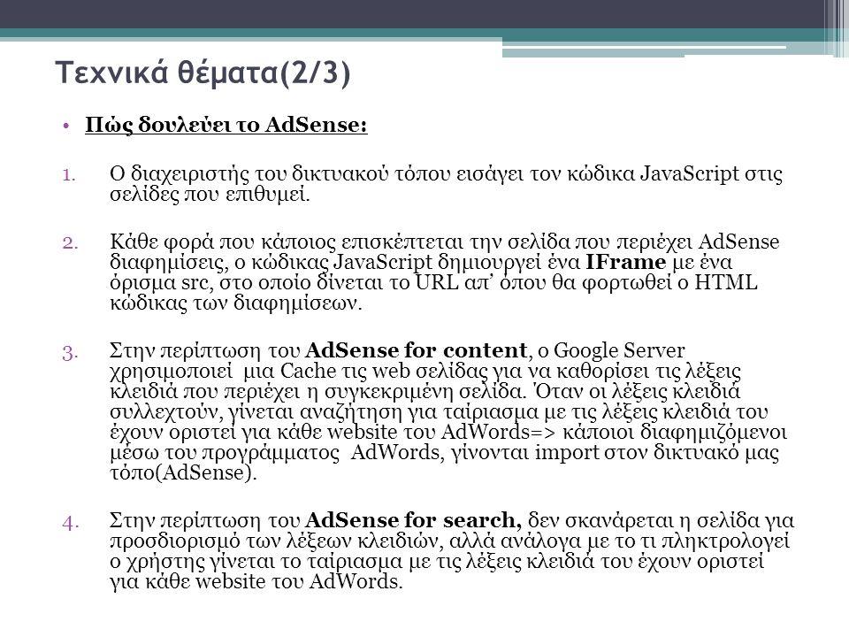 Τεχνικά θέματα(2/3) Πώς δουλεύει το AdSense: 1.Ο διαχειριστής του δικτυακού τόπου εισάγει τον κώδικα JavaScript στις σελίδες που επιθυμεί.