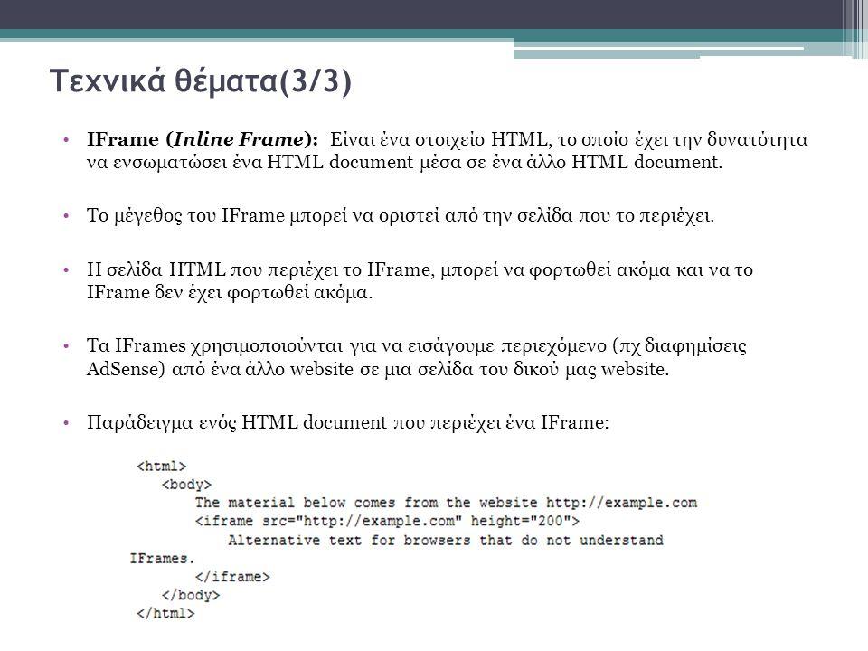 Τεχνικά θέματα(3/3) IFrame (Inline Frame): Είναι ένα στοιχείο HTML, το οποίο έχει την δυνατότητα να ενσωματώσει ένα HTML document μέσα σε ένα άλλο HTML document.