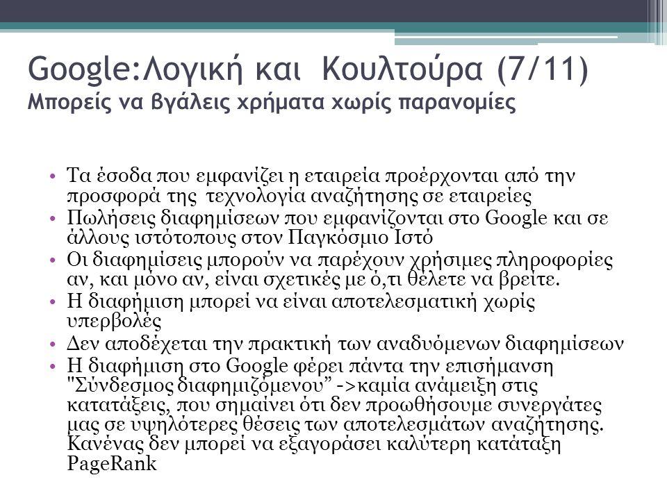 Google:Λογική και Κουλτούρα (8/11) Υπάρχουν πάντα άπειρες πληροφορίες εκεί έξω Έστρεψαν την προσοχή τους σε πληροφορίες που δεν ήταν εύκολα και άμεσα διαθέσιμες.