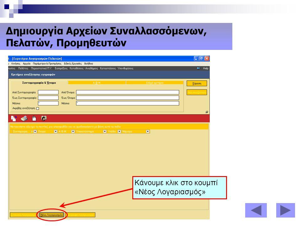 Κάνουμε κλικ στο κουμπί «Νέος Λογαριασμός» Δημιουργία Αρχείων Συναλλασσόμενων, Πελατών, Προμηθευτών