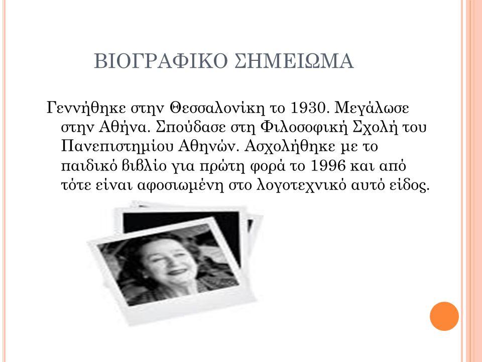 ΒΙΟΓΡΑΦΙΚΟ ΣΗΜΕΙΩΜΑ Γεννήθηκε στην Θεσσαλονίκη το 1930. Μεγάλωσε στην Αθήνα. Σπούδασε στη Φιλοσοφική Σχολή του Πανεπιστημίου Αθηνών. Ασχολήθηκε με το