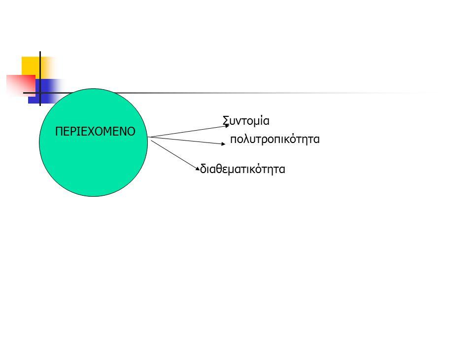 Το βιβλίο του εκπαιδευτικού: 1.Γενικά ενημερωτικά στοιχεία (σκοποί της Οδύσσειας, μέθοδος διδασκαλίας, διδακτικό παράδειγμα, αξιολόγηση, εργασίες, ενδεικτικός προγραμματισμός) 2.Παρουσίαση κάθε διδακτικής ενότητας: o Στόχοι o Ερμηνευτικές και διδακτικές επισημάνσεις-προτάσεις o Επισημάνσεις στα θέματα για συζήτηση o Αποσπάσματα από τη σχετική βιβλιογραφία/αρθρογραφία 3.