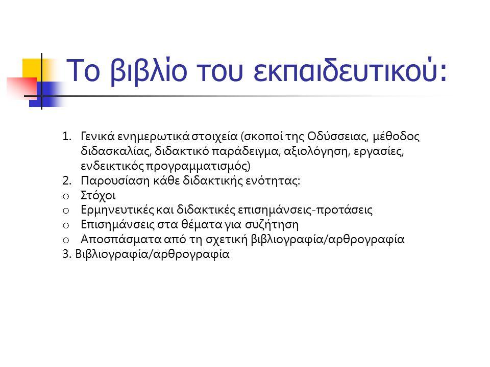 Το βιβλίο του εκπαιδευτικού: 1.Γενικά ενημερωτικά στοιχεία (σκοποί της Οδύσσειας, μέθοδος διδασκαλίας, διδακτικό παράδειγμα, αξιολόγηση, εργασίες, ενδ