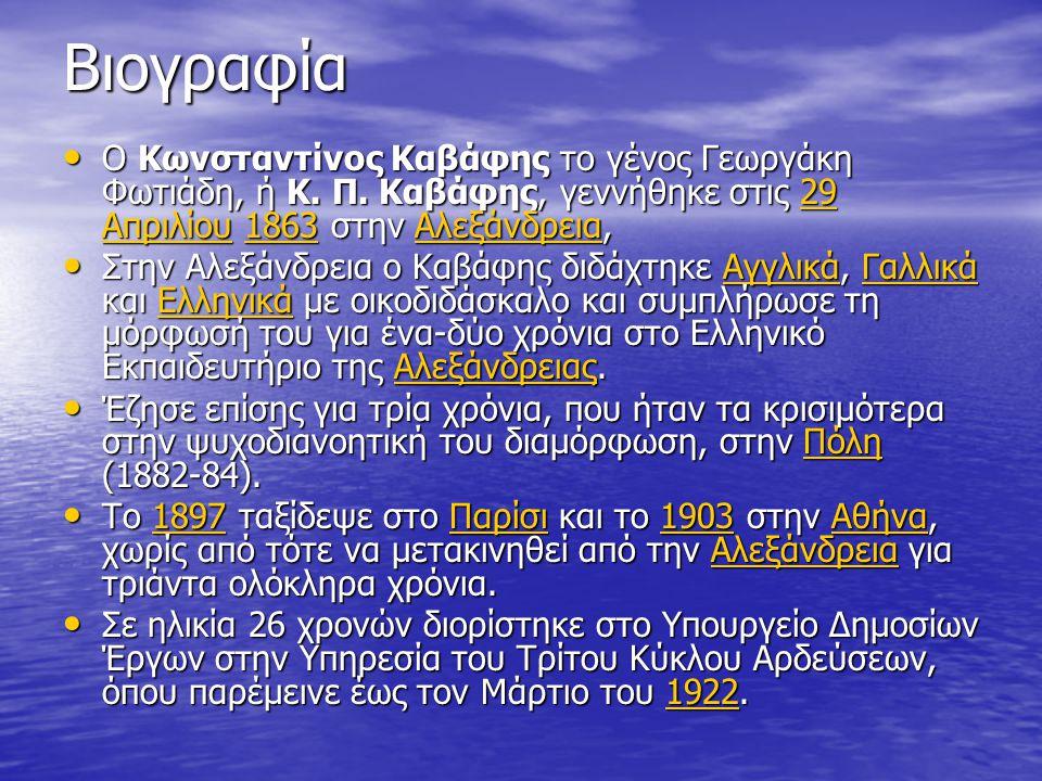 Βιογραφία Ο Κωνσταντίνος Καβάφης το γένος Γεωργάκη Φωτιάδη, ή Κ. Π. Καβάφης, γεννήθηκε στις 29 Απριλίου 1863 στην Αλεξάνδρεια, Ο Κωνσταντίνος Καβάφης