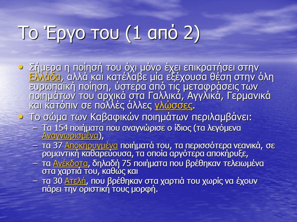 Το Έργο του (1 από 2) Σήμερα η ποίησή του όχι μόνο έχει επικρατήσει στην Ελλάδα, αλλά και κατέλαβε μία εξέχουσα θέση στην όλη ευρωπαϊκή ποίηση, ύστερα