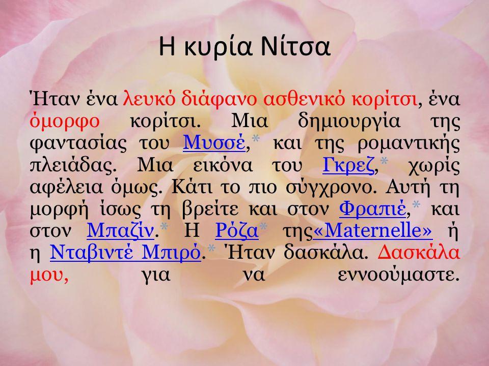 Η κυρία Νίτσα Ήταν ένα λευκό διάφανο ασθενικό κορίτσι, ένα όμορφο κορίτσι.