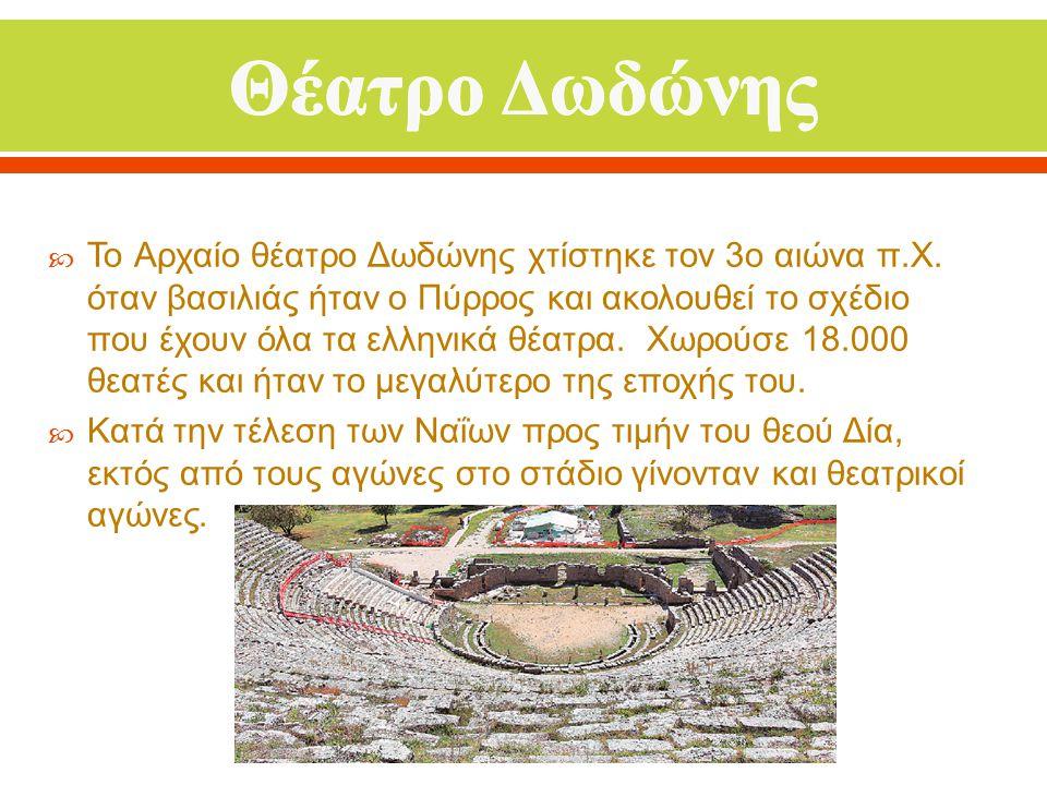  Το Αρχαίο θέατρο Δωδώνης χτίστηκε τον 3 ο αιώνα π.