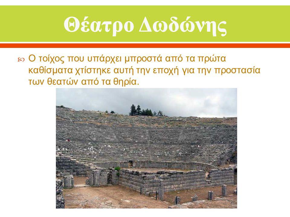  Ο τοίχος που υπάρχει μπροστά από τα πρώτα καθίσματα χτίστηκε αυτή την εποχή για την προστασία των θεατών από τα θηρία.