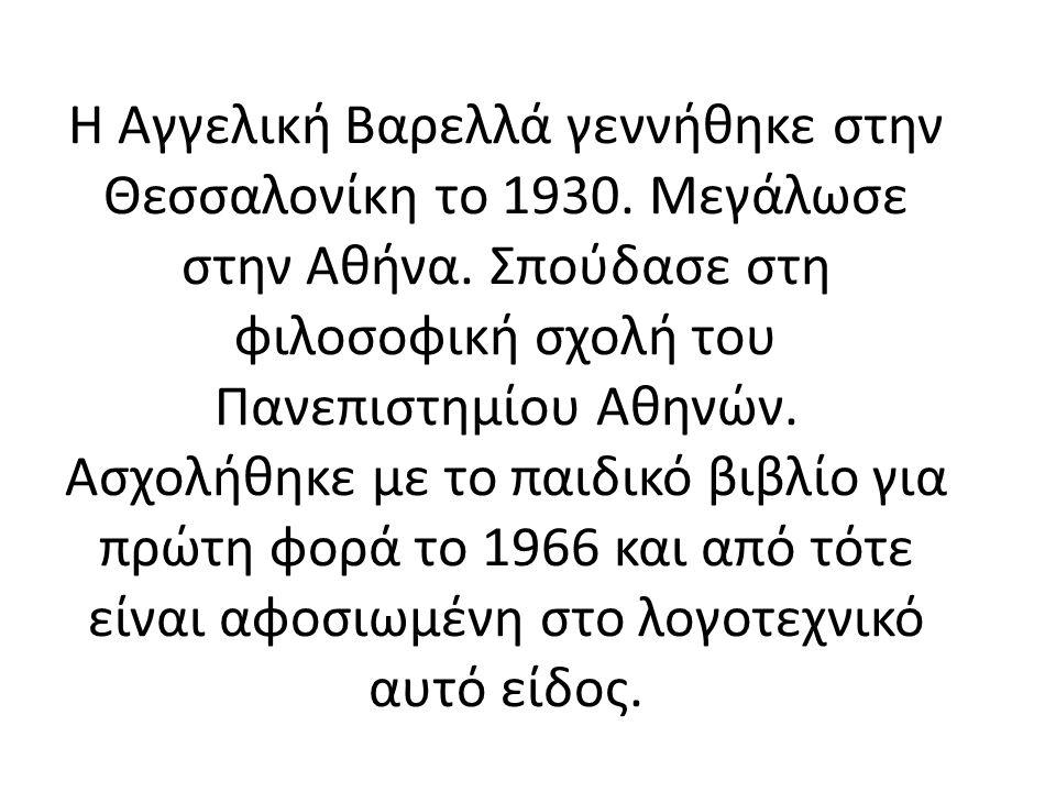 Η Αγγελική Βαρελλά γεννήθηκε στην Θεσσαλονίκη το 1930. Μεγάλωσε στην Αθήνα. Σπούδασε στη φιλοσοφική σχολή του Πανεπιστημίου Αθηνών. Ασχολήθηκε με το π