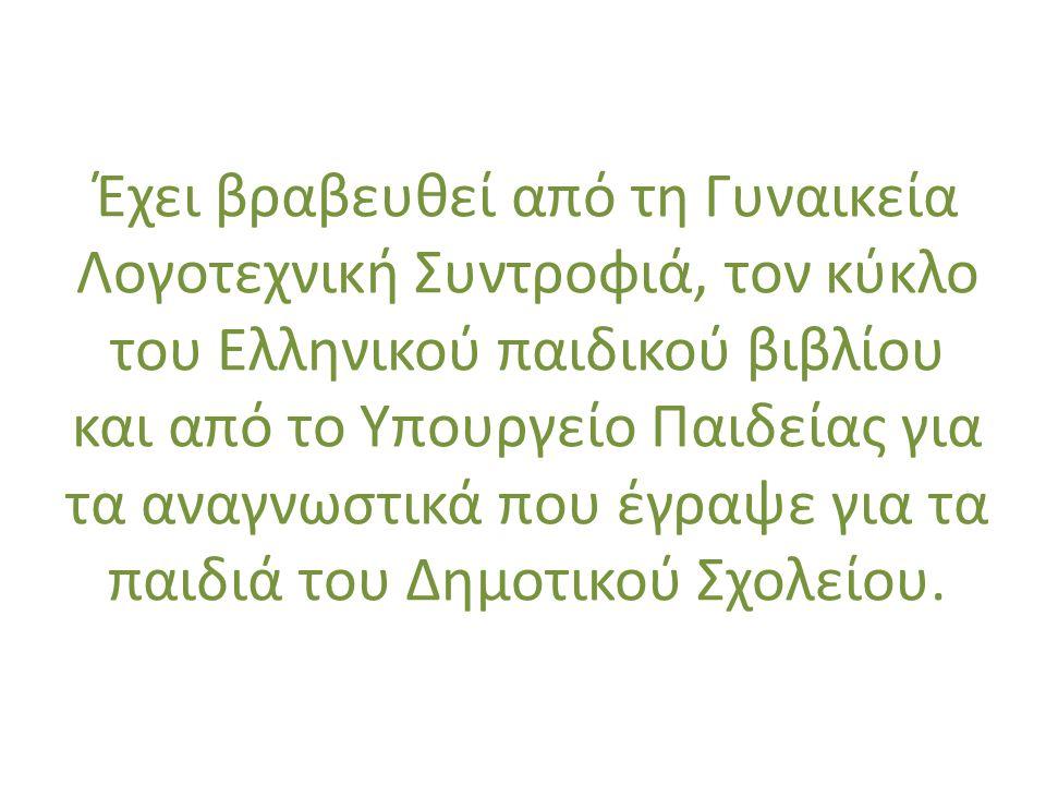 Έχει βραβευθεί από τη Γυναικεία Λογοτεχνική Συντροφιά, τον κύκλο του Ελληνικού παιδικού βιβλίου και από το Υπουργείο Παιδείας για τα αναγνωστικά που έ